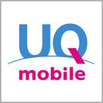『UQ mobile』端末+音声SIMのセットでギフトカード1万円分プレゼント!11月20日から