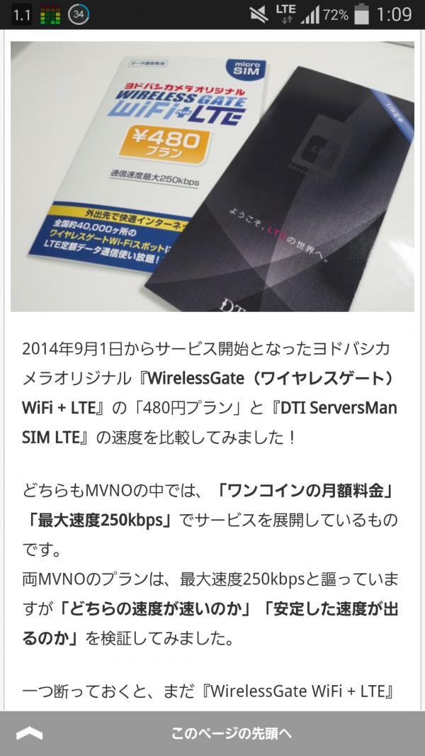 wirelessgate_image_quality_1