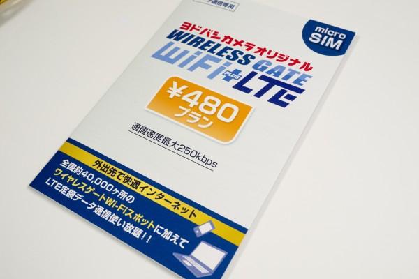 wirelessgate_package