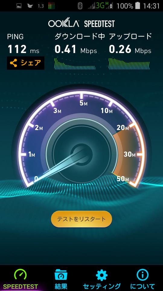 wirelessgate_restriction_3