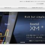 格安スマホ「freetel」を展開するプラスワン、格安SIMサービス『フリモバSIM』でMVNO参入!