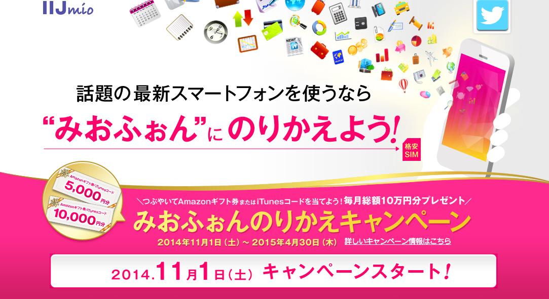 iijmio_campaign_20141028