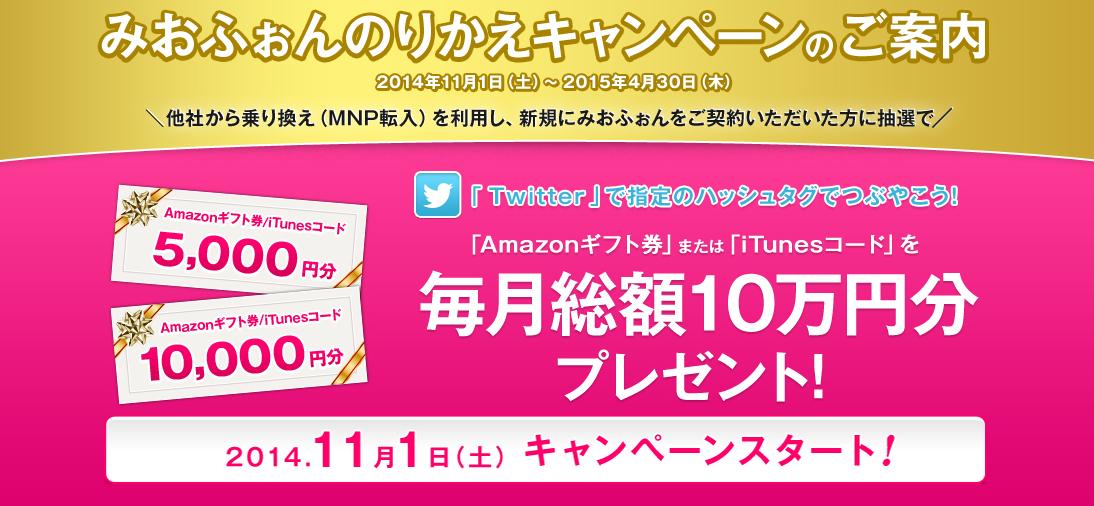 iijmio_campaign_20141028_1