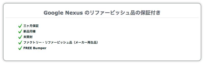 nexus4_expansys_20141027_3