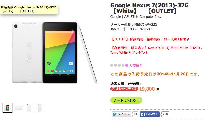 nexus7-2013-32_20141122