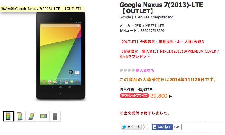 nexus7-2013-lte_20141122