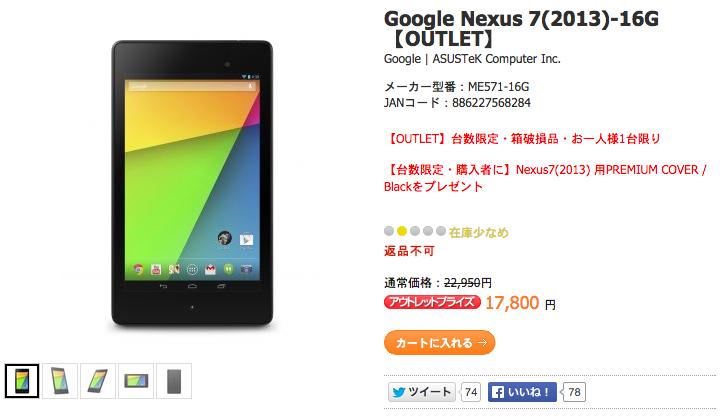 nexus7-2013_16GB