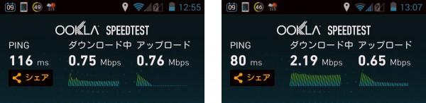 plala-mobile-lte-mukigen_4