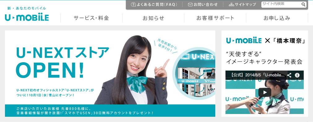 u-next_20141031