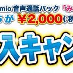 『ZenFone 5』と『IIJmio 音声通話パック(みおふぉん)』の同時購入で2000円引きキャンペーン実施中!