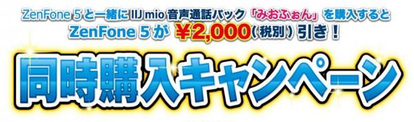 zenfone5_iijmio_campaign_1