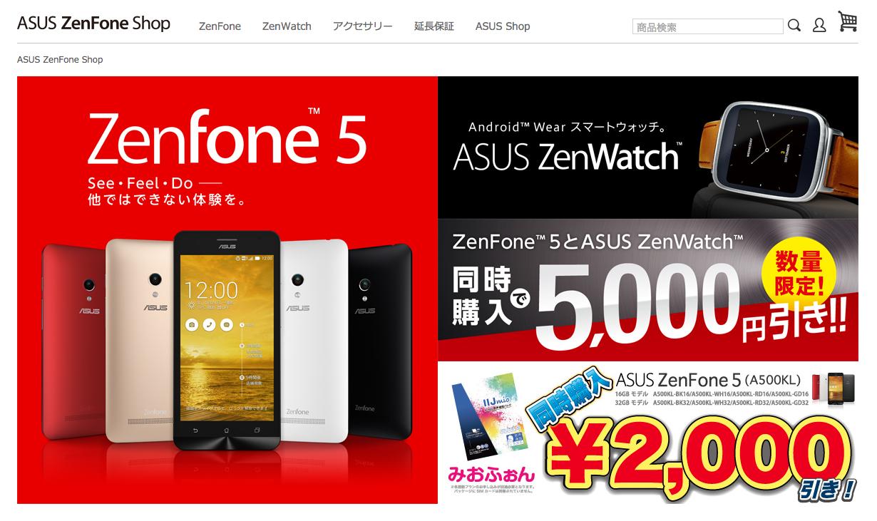 zenfone_shop
