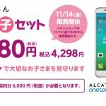 aeon-sumaho-oyako-set1