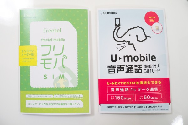 freetel-mobile_20141116_1