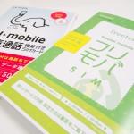 『freetel mobile(フリモバ)』と『U-mobile』は、全く同じ回線?速度比較してみた!