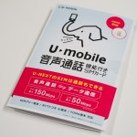 『U-mobile LTE使い放題』は、通信量による速度規制が確実にあり!規制時は全く速度でず…。