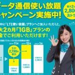 『U-mobile』LTE使い放題プランが最大2ヶ月間、月額790円で使えるキャンペーンを開始!11月30日まで!11月10日には通信設備の増強も!