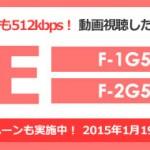 パナソニックの通信サービス『Wonderlink LTE』が1GB、2GBプランを追加!また、一部の既存プランは新規受付終了へ