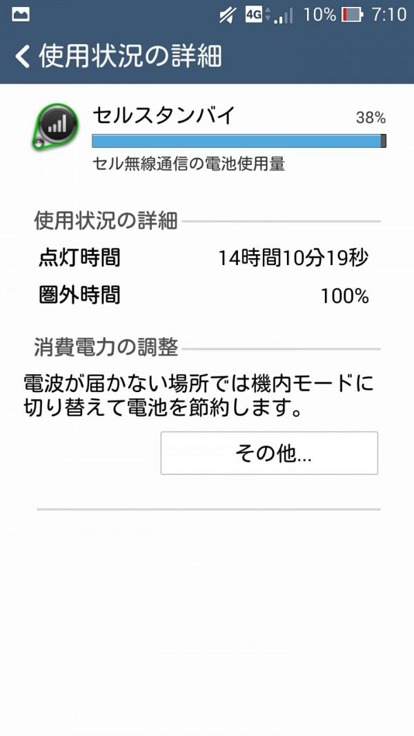 zenfone5_12