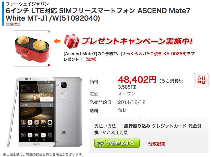 ascend-meta7_nttx_20141205
