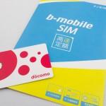 【検証レビュー】『b-mobile SIM 高速定額』は通信量による制限があるのか検証してみた!