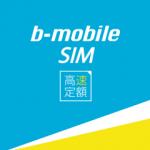 『b-mobile SIM 高速定額』使い放題で月額1,980円!音声、MNPも対応!使い放題プランの比較も
