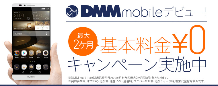 dmm-mobile_20141217