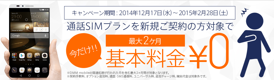 dmm_campaign_20141217_1