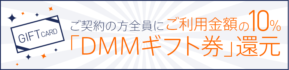 dmm_campaign_20141217_2