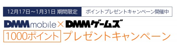 dmm_campaign_20141217_3