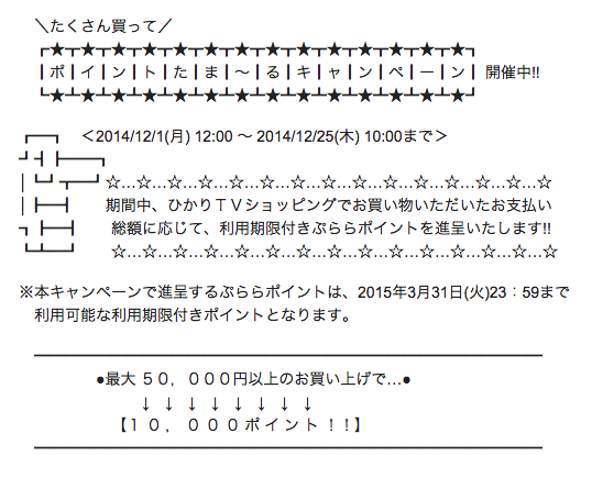 hikari_merumaga_20141206