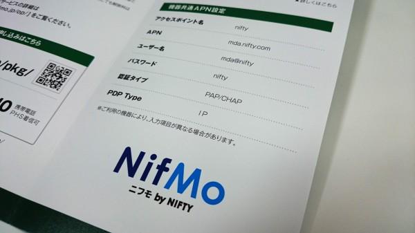 nifmo_apn