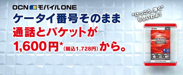 ocn-mobile-one_20141201