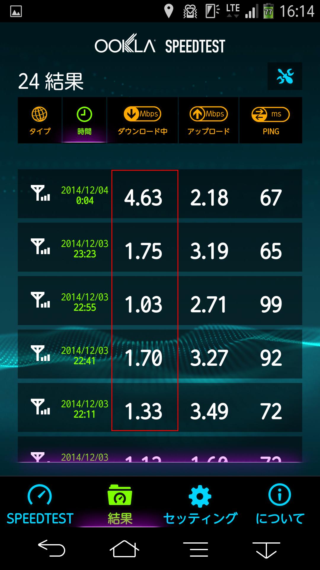 ocn-mobile-one_20141203_5