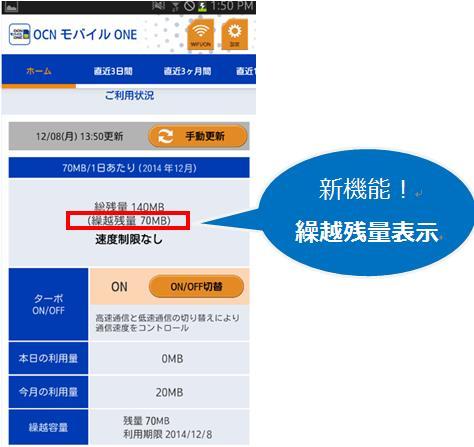 ocn-mobile-one_20141219_1