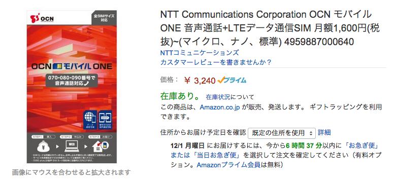 ocn-mobile-one_amazon_20141201