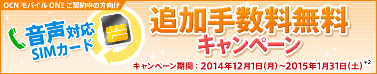 ocn-mobile-one_campaign_20141201