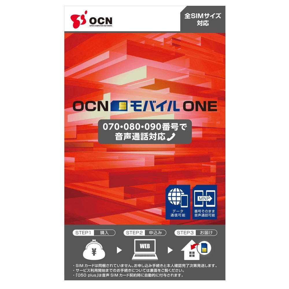 ocn-mobile-one_cell_package