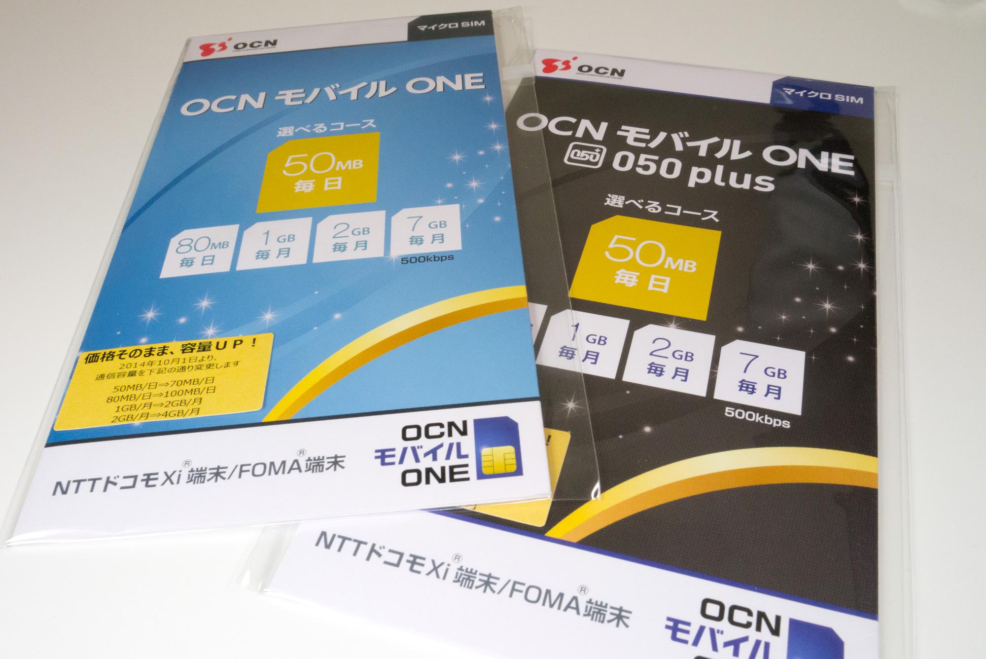 ocn-mobile-one_package