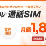 『Tikiモバイル 通話SIM』が登場!12月3日より開始!