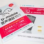 【レビュー】『U-mobile』LTE使い放題プランの規制が緩和された模樣!