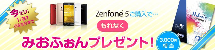 zenfone5_iij_20141223
