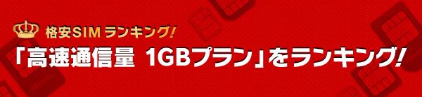 格安SIMランキング!「高速通信量 1GBプラン」をランキング!