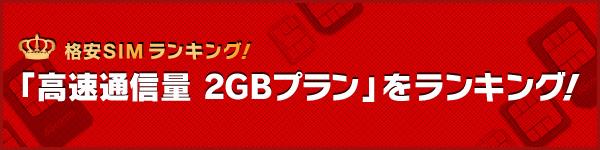 格安SIMランキング!「高速通信量 2GBプラン」をランキング!