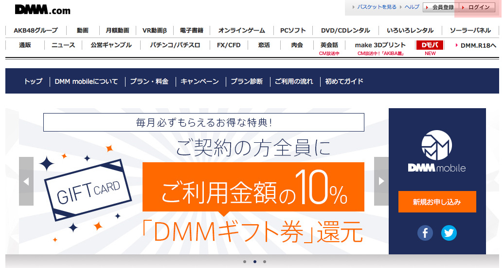 dmm-mobile_mypage_1