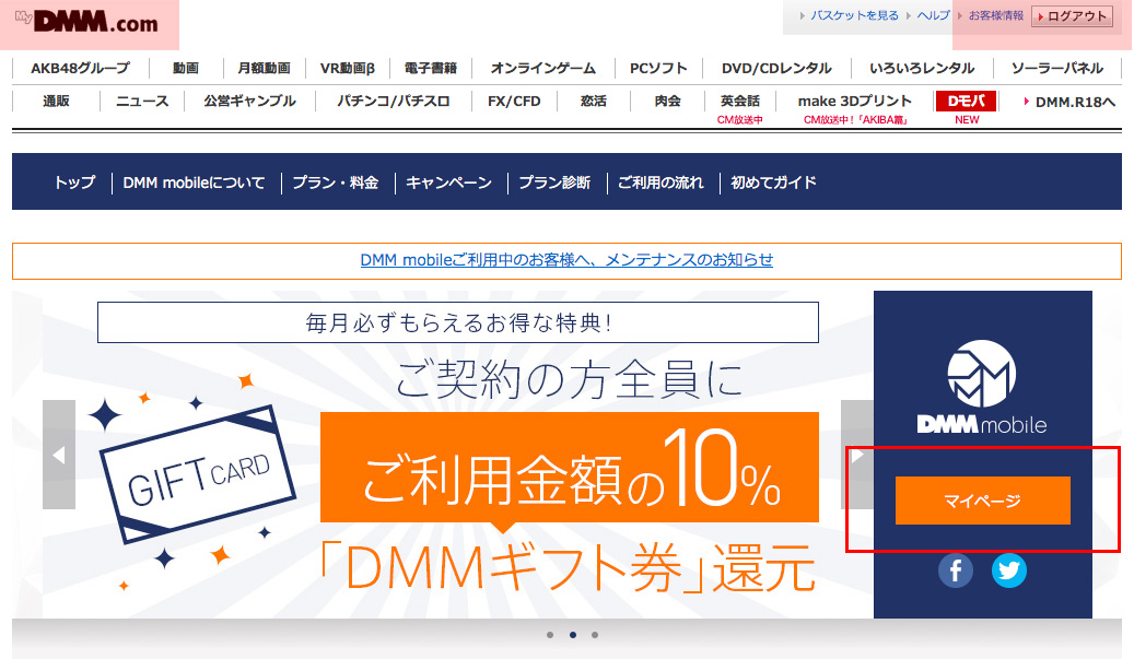dmm-mobile_mypage_3