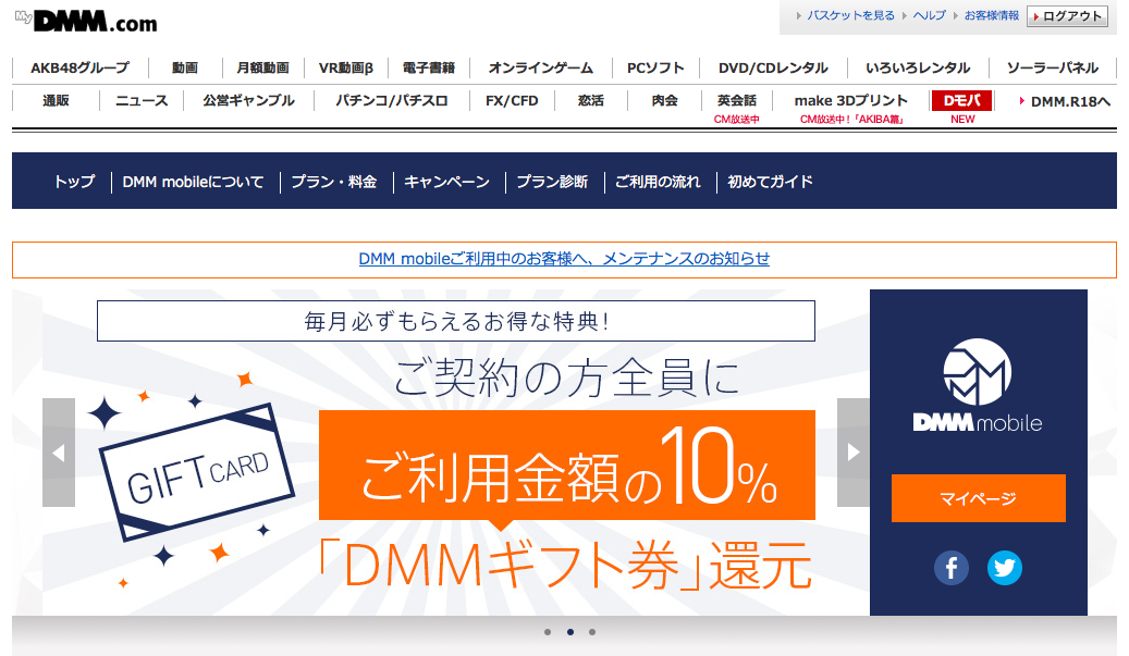 dmm-mobile_mypage_6