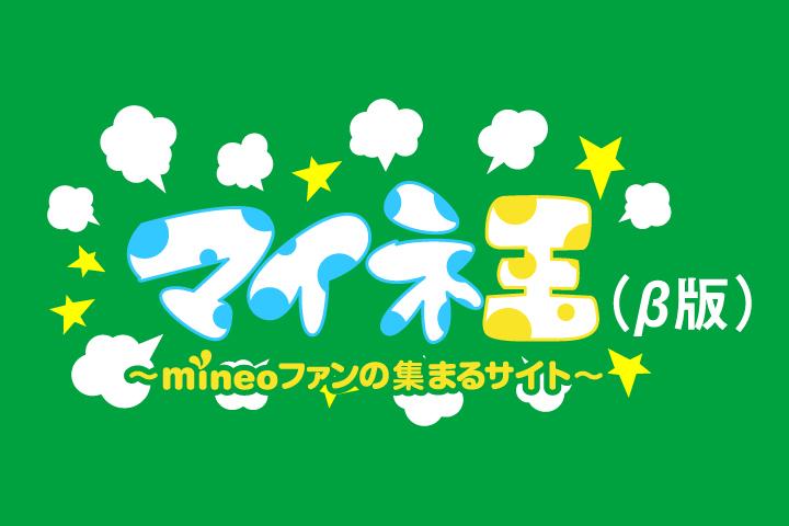 mineou_20150113