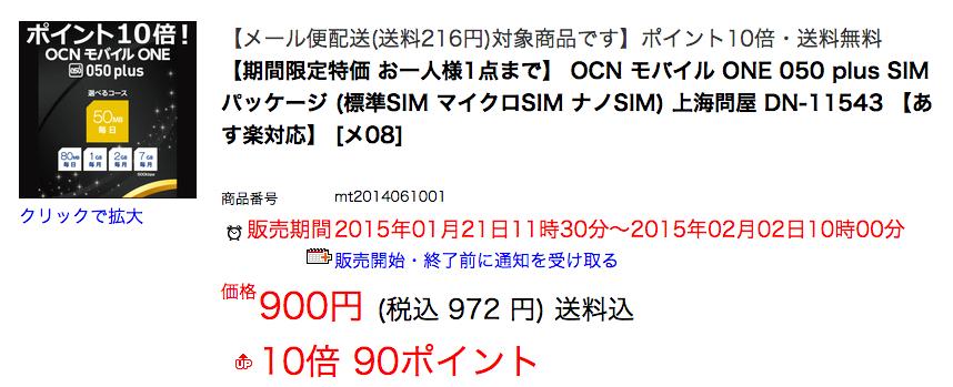 ocn-mobile-one_20150121