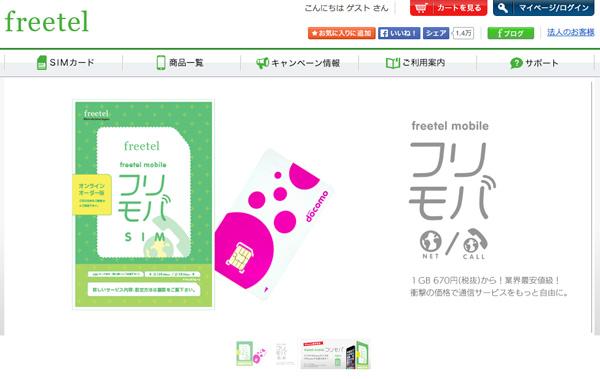 freetel mobile